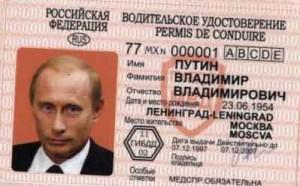 Права Путина