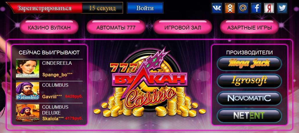 777 vulcan casino com