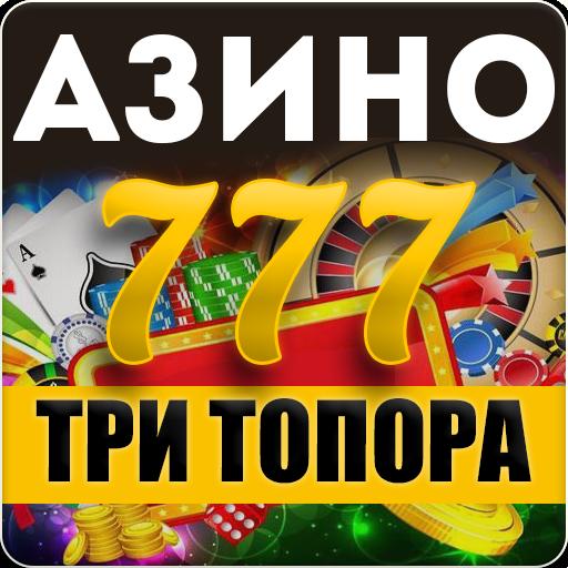 официальный сайт казино азино 3 топора