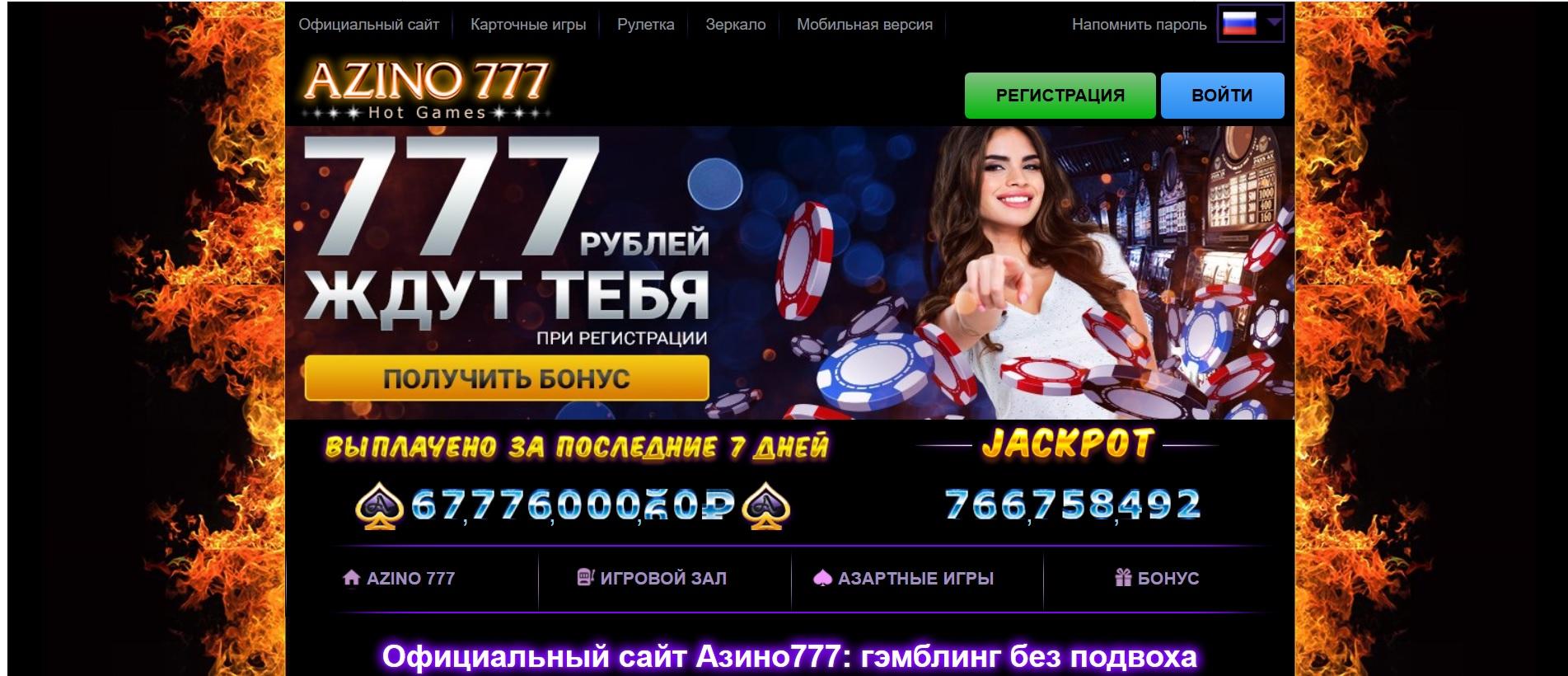 официальный сайт azino777 не работает